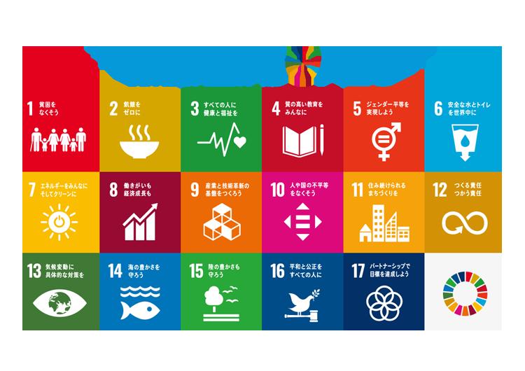 SDGs宣言書pdf