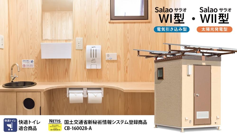 自律式移動型水洗トイレ サラオ