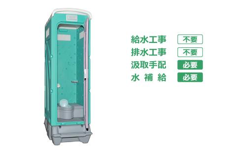 ペダル式軽水洗便槽付