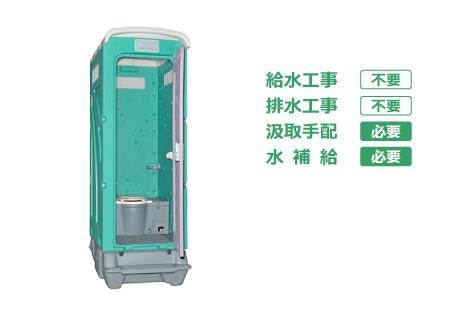 ペダル式様式軽水洗便槽付