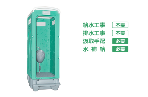 ペダル式軽水洗小便便槽付