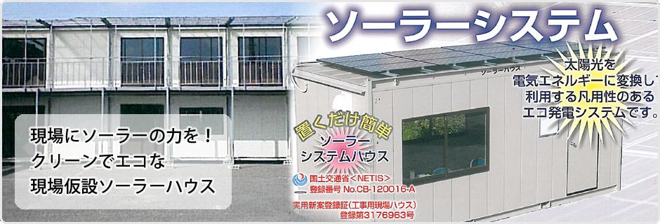 稲沢市 仮設ハウス業者。現場にソーラーの力を!エコな仮設ソーラーハウス