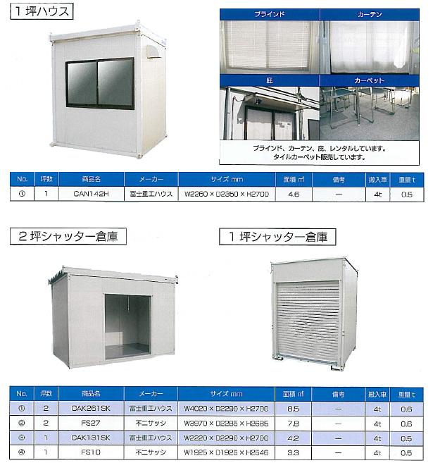 unithouse2